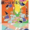 『レムリア&古神道の魔法で面白いほど願いはかなう!』大野百合子さん