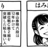 将棋同人誌「カクナリ!3」