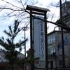 足湯の旅 和倉温泉「湯っ足りパーク」