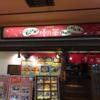 「優乃華」箱崎店