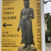 【奈良】2021年3月末、奈良の仏像拝観リスト~拝観メモからふりかえる桜満開の奈良2日間~