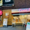 【たまのご褒美】参鶏湯粥&ブラックティータピオカ入り@Gong cha渋谷
