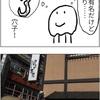 第109話 松島のさんとり茶屋で穴子丼を食す
