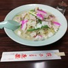 "長崎に来たらぜひ:「康楽(かんろ)」のちゃんぽん  Something I Want You To Give a Try in Nagasaki  : Chinese restaurant ""Kanro""'s  Champon"