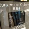 Rich BLACK Exhibition@Bunkamura Gallery 2021年2月23日(火)