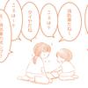 しおちゃんこ1歳9ヶ月の記録!【絵日記】