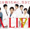 【ドラマ】日曜劇場「A LIFE〜愛しき人〜」- 素敵なドラマだった