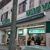 関内の鶏肉専門店「梅や」