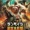 ランペイジ 巨獣大乱闘【感想】
