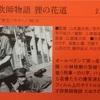 映画「天才詐欺師物語 狸の花道」(1964年 東宝)