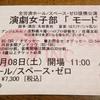 ハロプロとアイマスを通じて考えたこと:生田さんヲタがアンジュルム主演 「モード」を見に行ってきました②