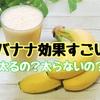 毎朝バナナを食べると僕の体に変化が・・・。それとバナナって太るのかな!?
