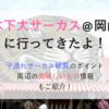 2018木下大サーカス@岡山 に行ってきたよ!子連れサーカス観覧のポイントや周辺で立ち寄りたい美味しいもの情報!