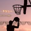 【映画 アンクル・ドリュー】 カイリー主演!豪華キャストで贈るバスケットボールを題材とした映画