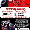 山口和也「サウンドメイク」&「プライベートレッスン」2/19開催!
