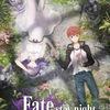 【アニメ映画】『Fate/stay night [Heaven's Feel] Ⅱ. lost butterfly』:禍々しくも美しい物語。