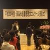 東海市読書感想文コンクール表彰式