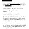 佐竹のん乃 週刊文春にパパ活がばれてAV堕ちか!?