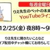 12/25(金)クリスマスYouTubeライブ配信☆★
