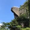 千葉 鋸山へ行ってきました