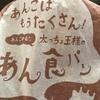 【青森市】太っちょ王様のあん食パン旨し!!何度行っても名前を覚えられないお店ですが...