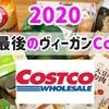 【Costco】コストコ購入品紹介 ヴィーガン 2020 年末最後!