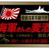 2/6 海軍さんの麦酒開栓❗️14:00〜19:30‼️