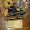 【2018年】彦根梨を買うなら8:00くらいにJA東びわこの直売所「美浜館」へ行けばOK!