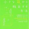 【読書会】第2回レバレッジリーディング読書会(2019年3月)レポート