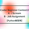 AtCoder-ABC194 A - I Scream / B - Job Assignment【Python解答例】