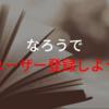 小説家になろうで作品を読んでいるならユーザー登録すべき理由