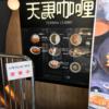 カレー番長への道 ~望郷編~ 第197回「天馬カリー 新横浜店」