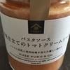 久世福商店のパスタソース「豆乳仕立てのトマトクリームソース」で本格的パスタが!