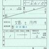 JR東日本と三陸鉄道の連絡乗車券(2)