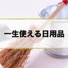 【日用品】マツコの知らない世界で紹介!一生使える伝統工芸品12選(5/9)