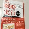 図解でわかる!「戦略実行 読本」  クリス・マチェズニー ショーン・コヴィー ジム・ヒューリング