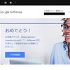 Google AdSense合格しました。