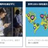 他の国のCOVID-19の状況を知りたくて、月6.5千円で外国人と話せるNativeCampを始めた(タイ、フィリピン、トルコ、ジョージア、セルビア、カメルーン、南アフリカ)