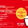 スタバ福袋2021始まる!予約販売に期間はいつからいつまでとその方法