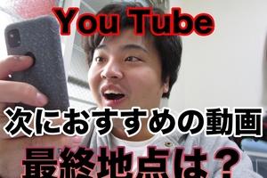 You Tubeの「次におすすめの動画」24時間自動再生させて行き着く最終地点はどんな動画?