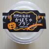 シャトレーゼ ハロウィン北海道産かぼちゃプリン