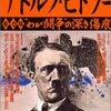 ナチ党と社会主義