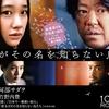 【日本映画】「彼女がその名を知らない鳥たち〔2017〕」ってなんだ?