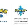 【スイッチ】ポケットモンスター ソード・シールド最新情報!Pokemon Direct 2019.6.5 にて公開決定!