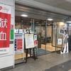 献血ルーム巡り#31 ~モノレールちば駅献血ルーム~