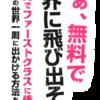 【無料】0円でファーストクラスに乗って世界一周する方法。