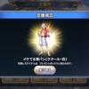 夢幻杯開幕!