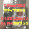 SONYの4.4mm 5極バランス接続を3.5mmの標準プラグで楽しめる変換プラグを購入