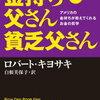 【書評】金持ちになりたい人こそ読むべき本『金持ち父さん 貧乏父さん』