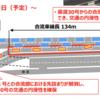 神奈川県 国道1号藤沢バイパス出口交差点の合流車線が延伸